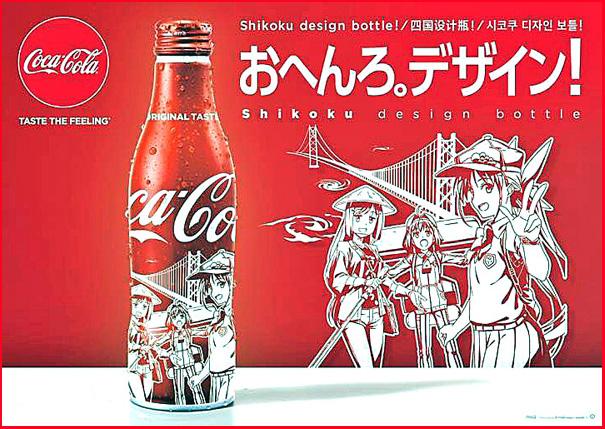 コカ・コーラ スリム「おへんろ。」ボトル 250ml