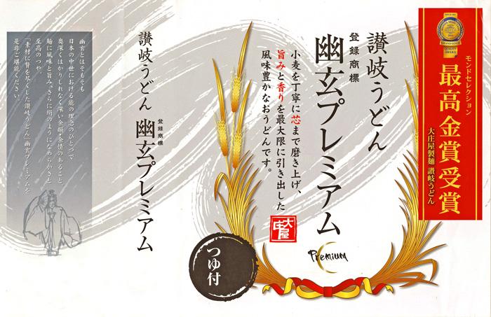 讃岐うどん【幽玄プレミアム】 3食入