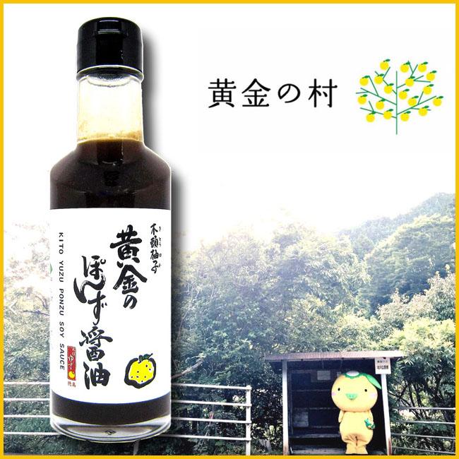 木頭柚子ポン酢360ml